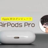 airpods Proのレビューとアクセサリーを3つ紹介!!おすすめの充電器はある?