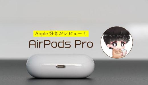 AirPodsProのまとめ記事の画像