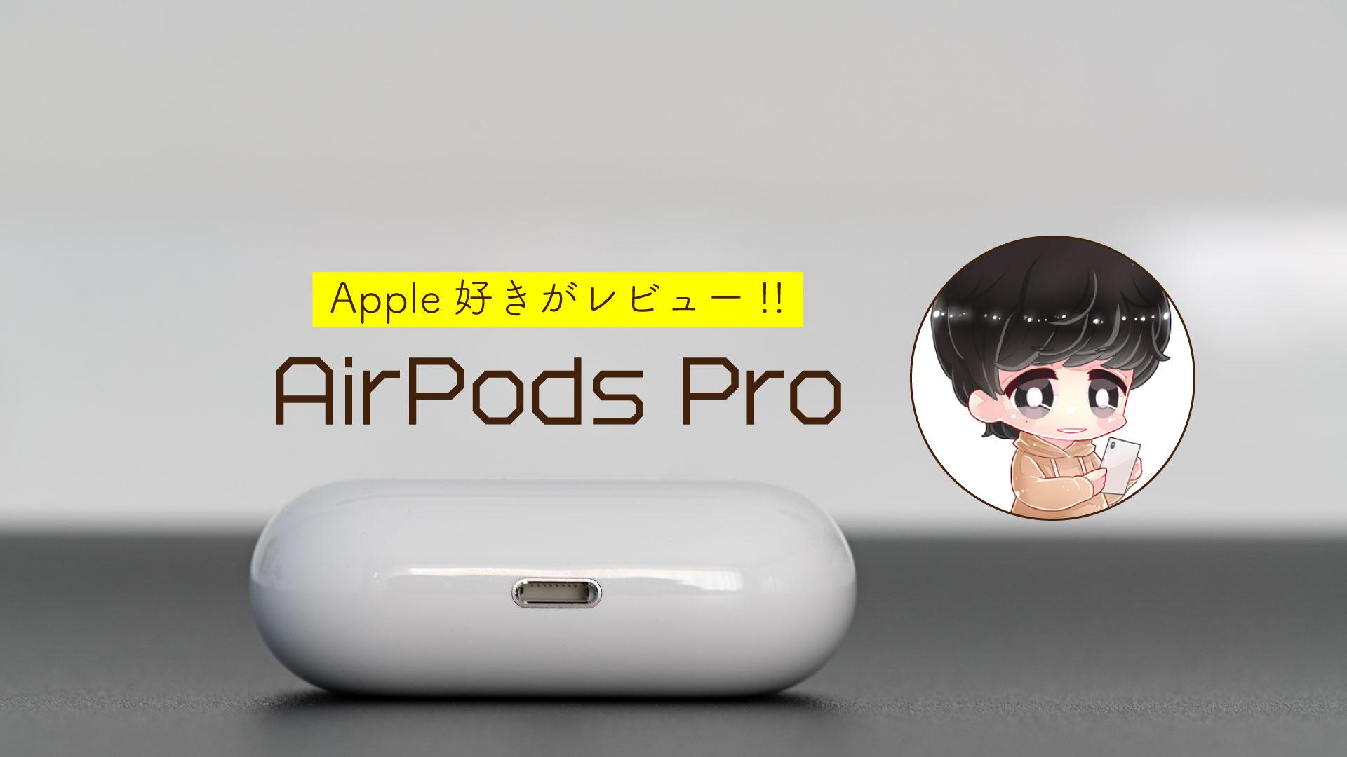 airpodsProで使えるおすすめワイヤレス充電器を紹介!最強の3in1はこれ!