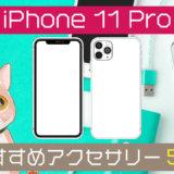 iphone11proのおすすめアクセサリー5選!純正はかなりカッコ良いという発見!
