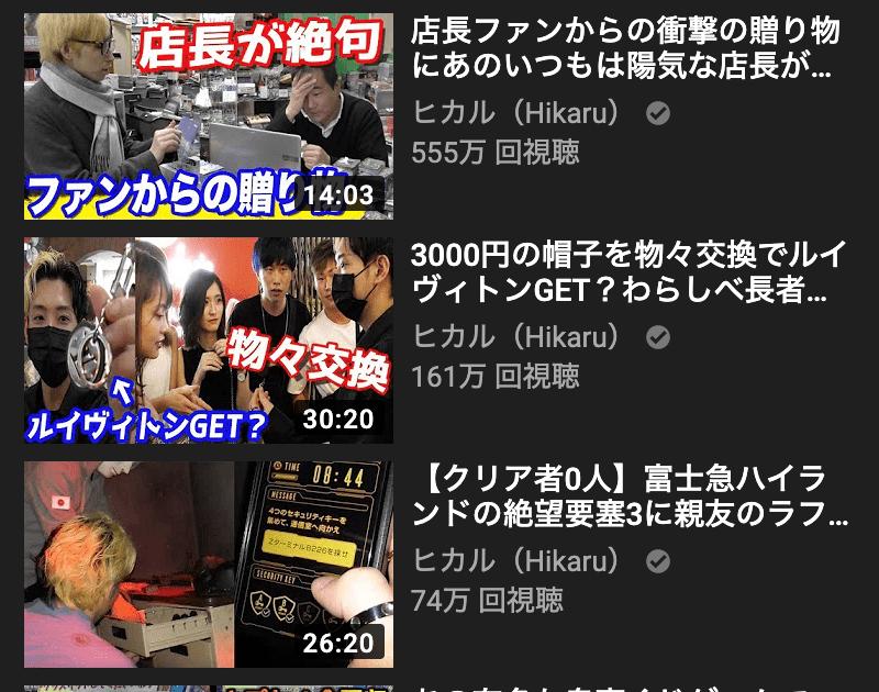 Youtubeの関連動画の画像