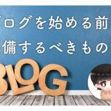 ブログを始める前に準備すべきものや心構えを伝えます!最後はあなた次第です