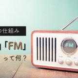 AM変調とFM変調とは?どんな仕組みや原理なのか?