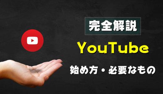 Youtubeの始め方 | 必要な物から流れをわかりやすく解説!