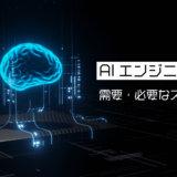 今需要の高い「AIエンジニア」とはなにか?わかりやすく解説!