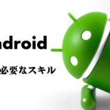 Androidアプリを開発するには何が必要?Kotlin?Java?