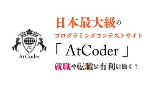 AtCoderとはなに?就職・転職で有利になるのは何色から?