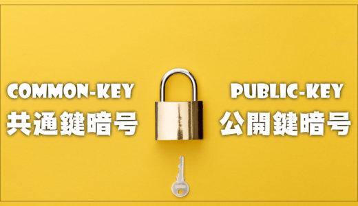 共通鍵暗号と公開鍵暗号とは?メリットをわかりやすく解説!