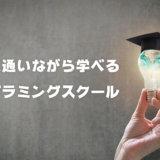 【学生向け】大学に通いながら学べるプログラミングスクールランキング!
