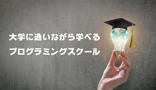 【コスパ重視】大学に通いながら学べるプログラミングスクール3選!