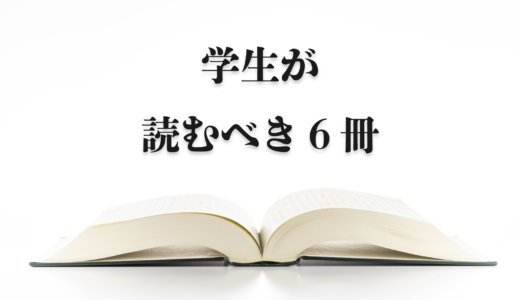 【厳選】学生がとりあえず読むべき本6冊!読まないなんてもったいないぞっ!