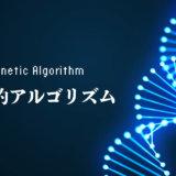 遺伝的アルゴリズムとは?わかりやすく解説!