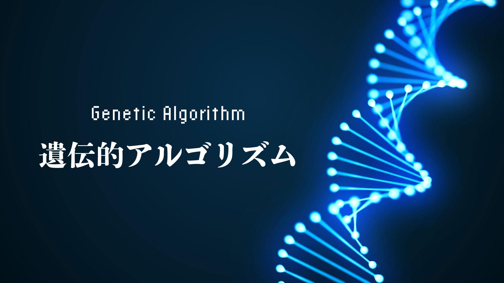 アルゴリズム 遺伝子 遺伝的アルゴリズムで優秀なFlappy birdを作るゲーム