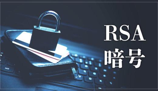 RSA暗号とは?仕組みをわかりやすく解説!【プログラム付き】