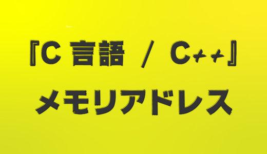 【C言語/C++】ポインタや配列の基礎知識「アドレス」とは?わかりやすく解説!