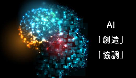 AIにできなくて人間にできることは「創造」と「コミュニケーション」?