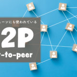 P2Pとはなにか?ブロックチェーンにも使われている技術を解説!