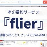本の要約アプリ『flier(フライヤー)』の評判とは!?読書がめんどくさい人は使うべき!!