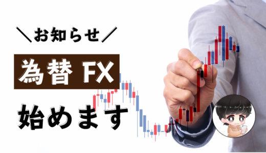 【お知らせ】副業として為替FXを始めます。運・勘・メンタルを重視してトレードをします!