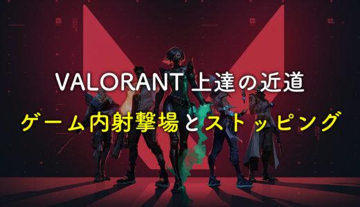 【保存版】Valorant上達のコツを4つ紹介!!これさえマスターすればダイヤまで行ける!!