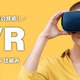 VRとは?VRの仕組みやAR/MRとの違いも解説!