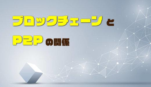 ブロックチェーンとP2Pの違いを解説!