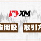XMの評判は?口座開設~取引方法などの使い方をわかりやすく解説!
