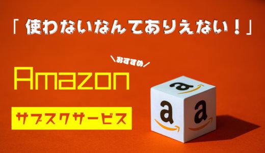 Amazonで使うべきサブスクサービス一覧を一挙紹介!どれも使わないと損!