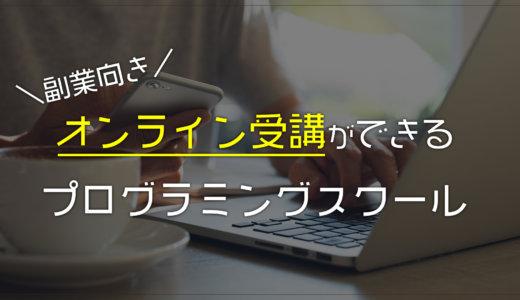 【副業向き】オンライン受講できるおすすめプログラミングスクールランキング