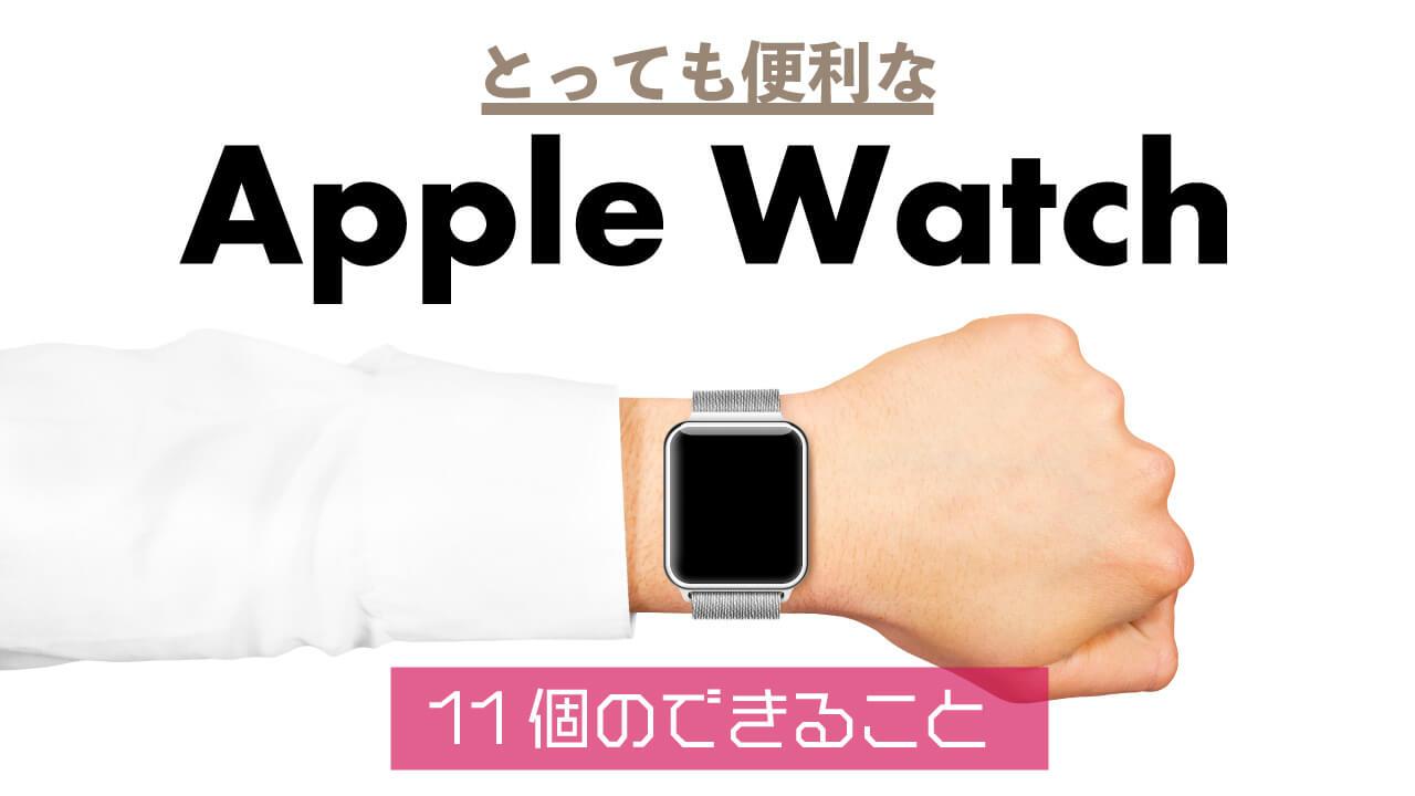 applewatchでできること・使い方の紹介記事のアイキャッチ画像