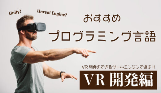 VR開発におすすめのプログラミング言語を紹介!ゲームエンジンに適した言語を選ぼう!