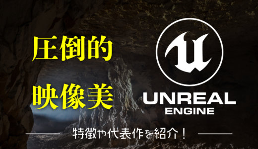 Unreal Engineとは?特徴や代表作などを交えて解説!