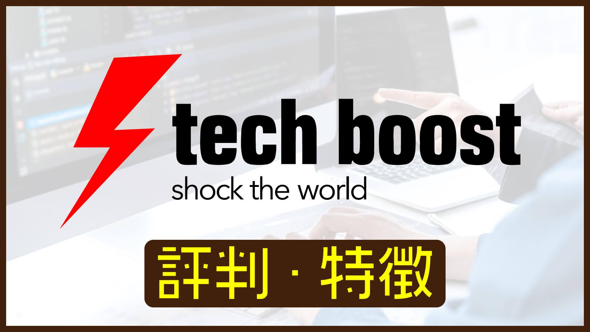TechBoostの評判