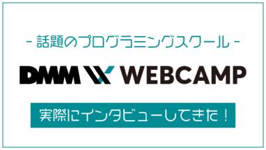 【インタビュー】DMM WEBCAMPの評判!給付金56万円?