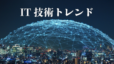 【2021年】最新のIT技術トレンドを5つ紹介!