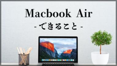 【レビュー】MacBookAir(M1)ができることは?Proとも比較