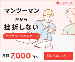 侍エンジニア塾バナー